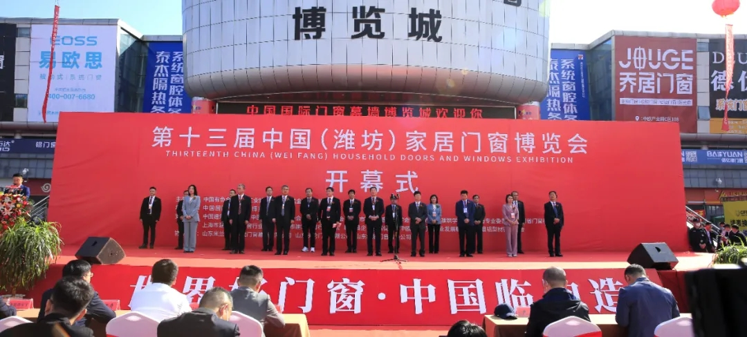 集团|第十三届中国(潍坊)家居门窗博览会今日开幕!