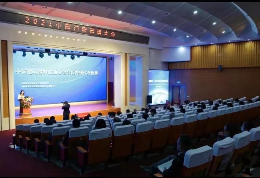 集团|第十三届窗博会同期活动——2021中国门窗幕墙大会在山东临朐隆重召开